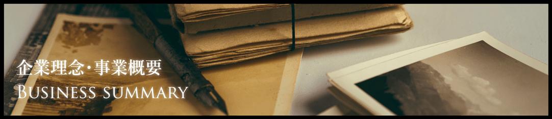 山形県東根市・天童市にある株式会社マルケイ建設不動産部門スミカ(sumika)の企業理念・事業概要について