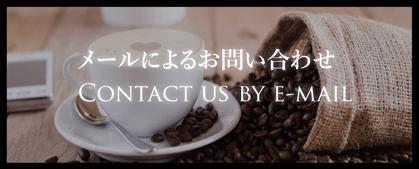山形県東根市・天童市にあるリノベーション・不動産売買・新築分譲の会社、株式会社マルケイ建設不動産部門スミカ(sumika)へのお問い合わせはこちらから。お気軽にご相談ください。