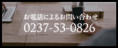 山形県東根市大字猪野沢9-72にあるリノベーション・不動産売買・新築分譲の株式会社マルケイ建設不動産部門スミカ(sumika)へのお電話は0237-53-0826です。
