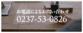 Sumika(スミカ)へ電話でのお問い合わせ
