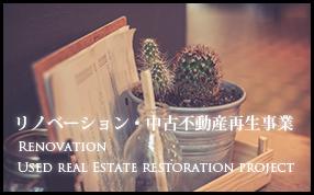 Sumika(スミカ)のリノベーション・中古不動産再生事業について