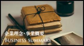 Sumika(スミカ)の企業理念・事業概要について