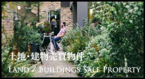 Sumika(スミカ)の土地建物売買物件について